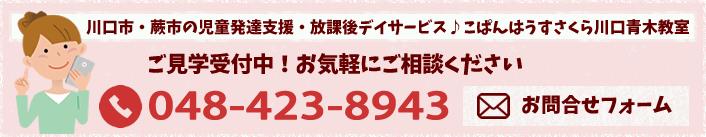 こぱんさくら川口青木教室へのお問合せ電話:048-423-8943
