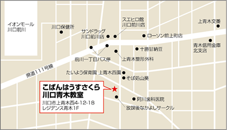 こぱんさくら川口青木教室へのアクセス
