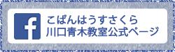 こぱんはうすさくら川口青木教室Facebook