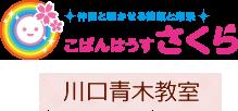 こぱんさくら川口青木教室