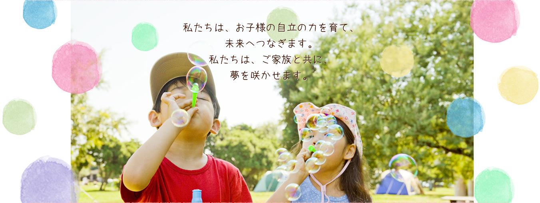 こぱんさくら川口青木教室はお子様の自立の力を育て未来へつなぎます。
