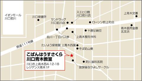 こぱんはうす川口青木教室へのアクセスマップ