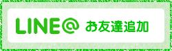 こぱんはうすさくら川口青木教室LINE@公式アカウントお友達追加