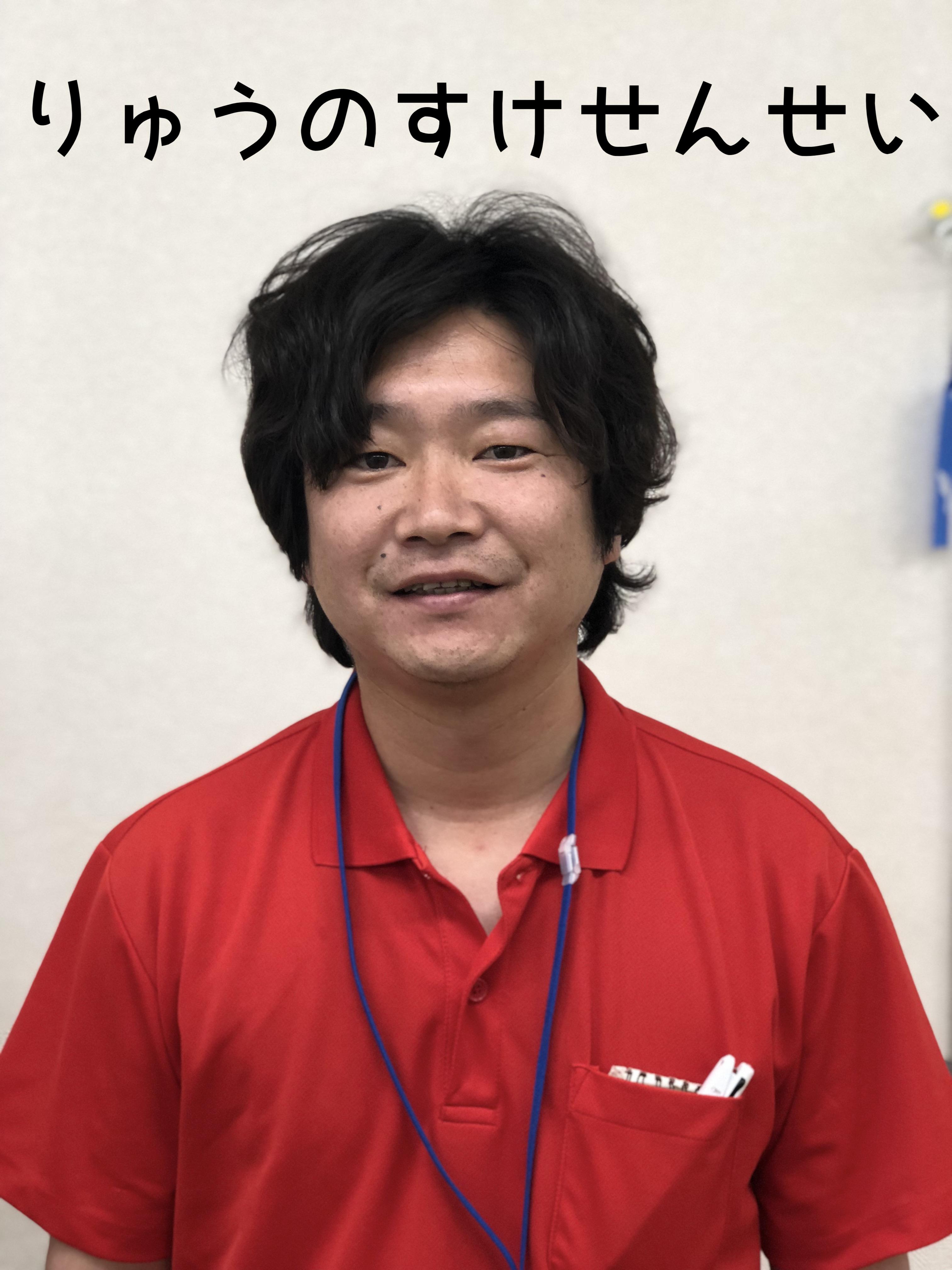 放課後デイ:伊藤龍之介(りゅうのすけ)先生(児童発達支援管理責任者)